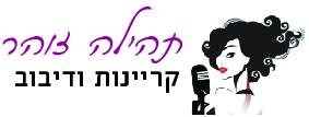 Tehila logo